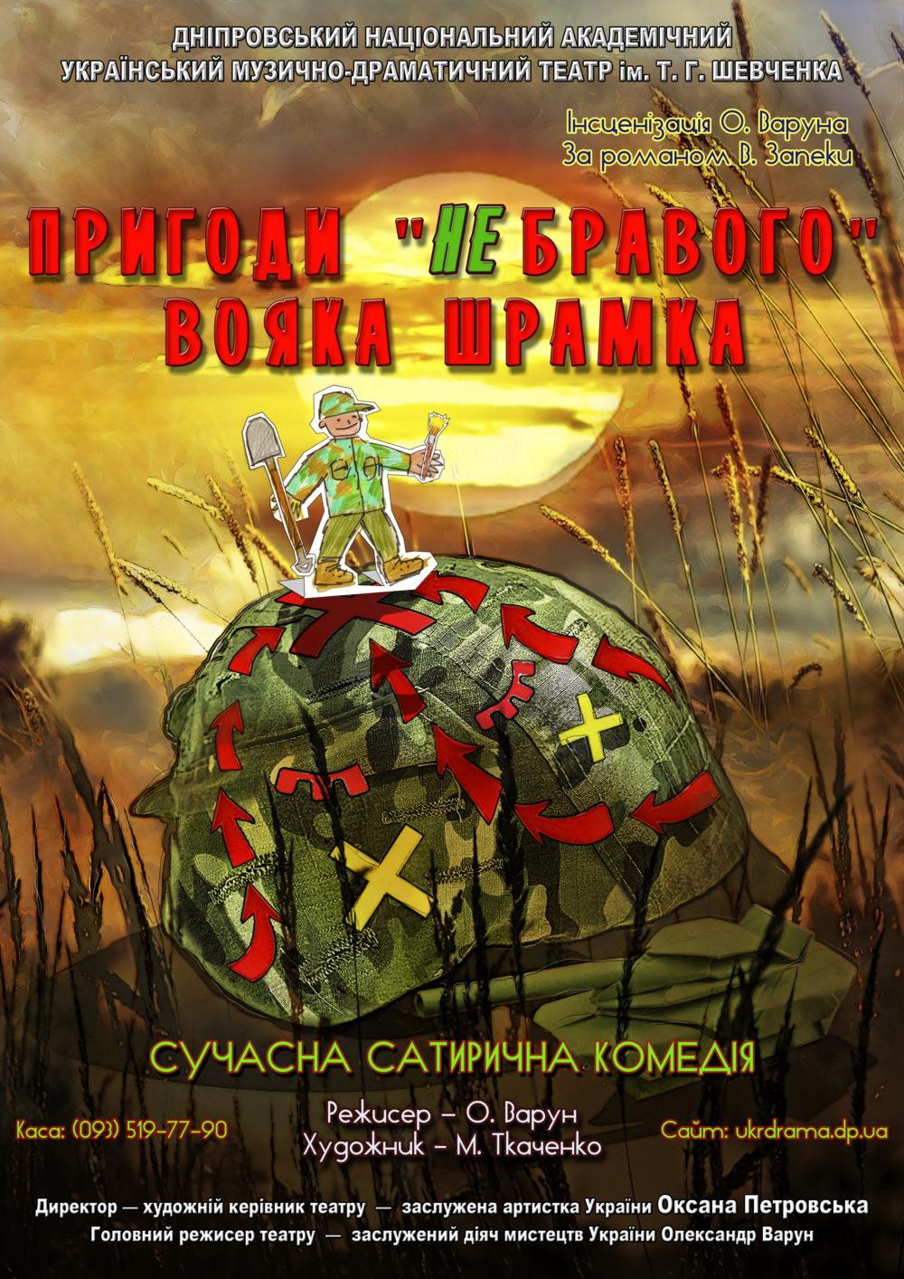 """Пригоди """"небравого"""" вояка Шрамка"""