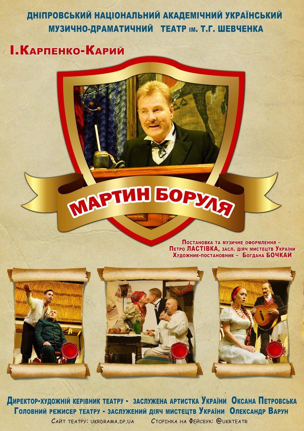 Афіша Мартин