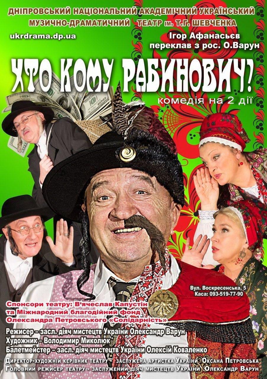 Хто кому Рабинович?